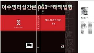 이수명리십간론 063 경병ㆍ태백입형