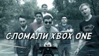 РАЗБИЛИ НА СПОР XBOX ONE