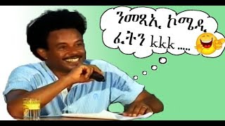 Eritrean New funny -  ሽንግርዋ ኣካዳሚ Shingrwa Eritrean Idol PART 19
