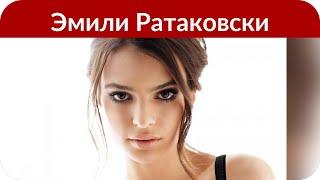 Видео: Модель Эмили Ратаковски станцевала с обнаженной грудью