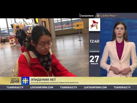 Новости дня (27.01.2020)