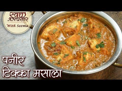 Restaurant Style Paneer Tikka Masala - पनीर टिक्का मसाला - Paneer Tikka Recipe In Hindi - Seema