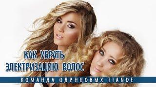 Как убрать электризацию волос(, 2015-11-25T10:21:33.000Z)