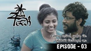 අඩෝ - Ado | Episode - 03 | Sirasa TV Thumbnail