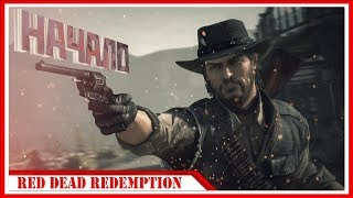 ДИКИЙ ЗАПАД — Прохождение Red Dead Redemption   #1