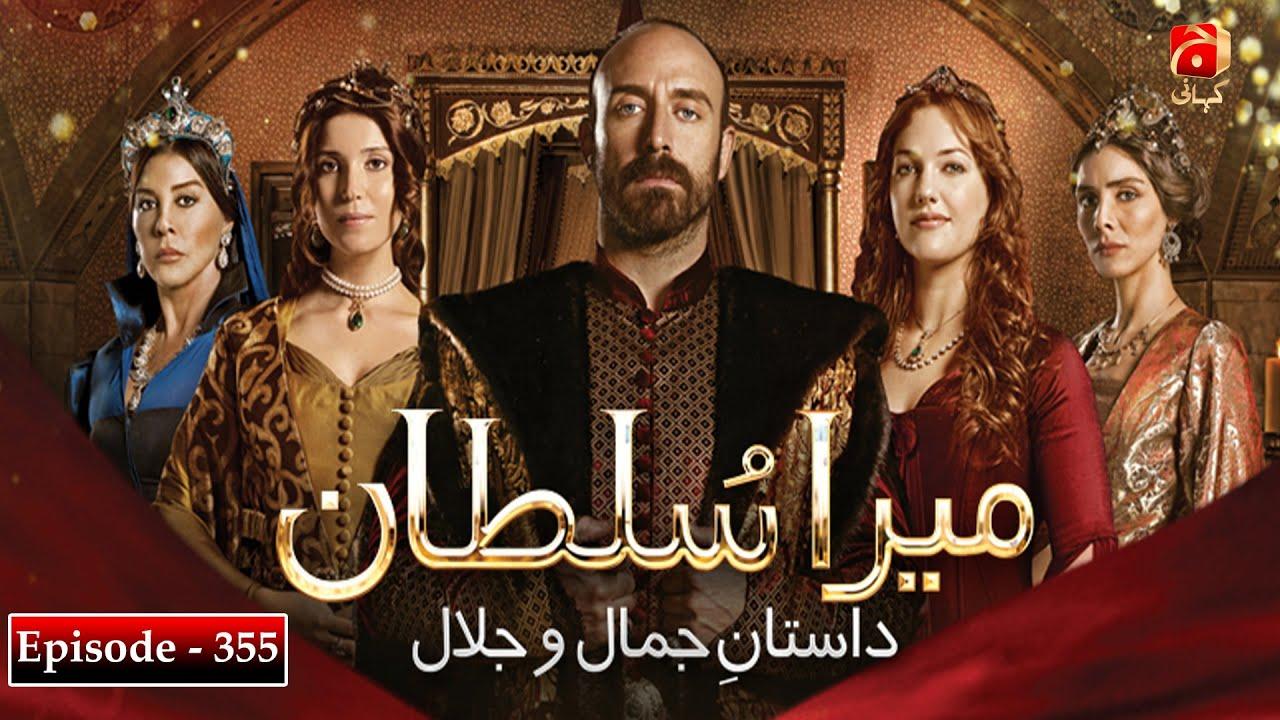 Mera Sultan   Episode 355   GEO KAHANI