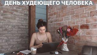 постер к видео Хожу 100 минут и хочу съесть 100кг шоколада // День Худеющего человека *4 апр*