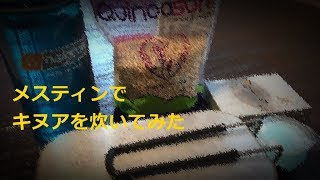 【Super】メスティンでキヌアを炊いてみた / cooking Quinoa with the Mess Tin【Foods】