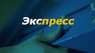 Центр чистка ковров Экспресс