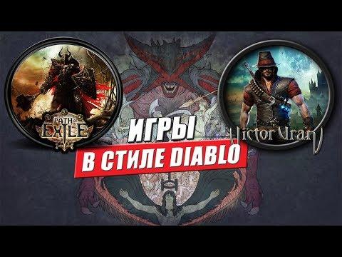 Топ 10 лучших клонов Diablo в жанре Action Rpg