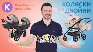 Сравнительный обзор колясок для двойни Tako Corona DUO и SL M. Детская коляска для близнецов.