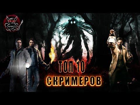 ТОП 10 СКРИМЕРОВ