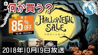 【雑談】PS Storeでハロウィンセール開催!何か買う?
