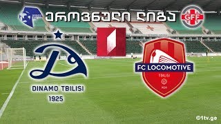 Dinamo Tbilisi vs Lok.Tbilisi full match