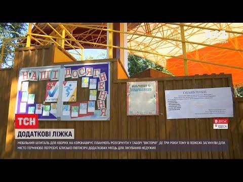ТСН: В Одесі хочуть облаштувати мобільний шпиталь для хворих на COVID-19 у дитячому таборі
