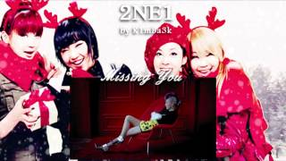 【2NE1】그리워해요 -「Missing You」【Cover】