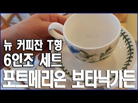 [포트메리온 보타닉가든 뉴 커피잔 T형 6인조세트] 따뜻한 핸드드립 커피에 잘 어울릴 것 같은 찻 잔 세트.