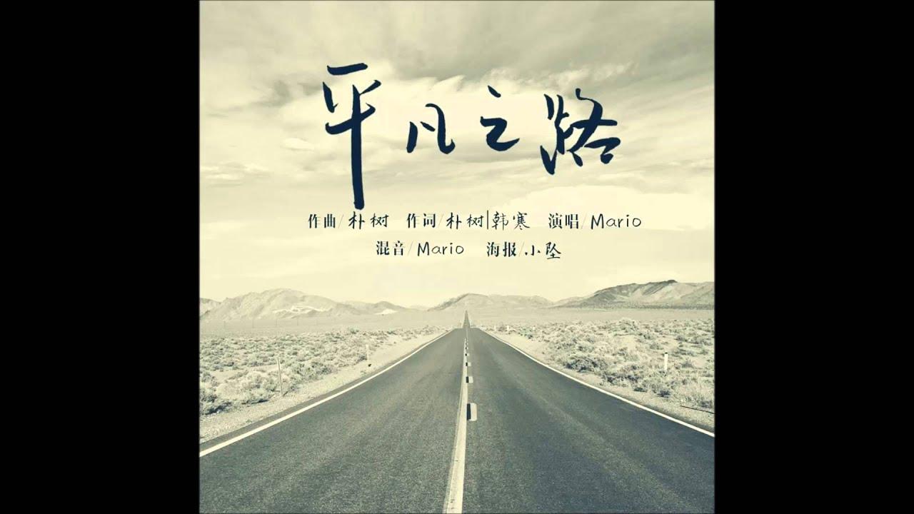 Mario《平凡之路》 - YouTube