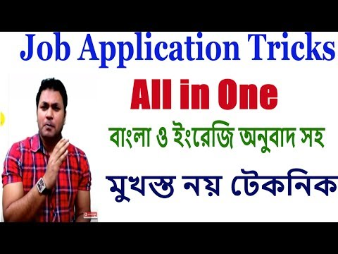 Job Application Writing In English Trick | Cover Letter & Resume / CV Writing In Bangla/English