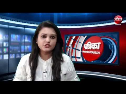 Watch Madhya Pradesh's Big news only on patrika State Bulletin 21 March 2018