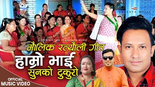 Ratauli Song 2073/2017 पुतली रेलैमा Putali Relaima By Rajan Karki Ghanshyam Rijal Sita Kc Rakshya M
