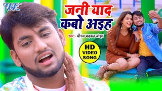 जनि याद कबो अइह | #New_Sad _Song | Jani Yaad Kabo Aiha | #Dheeraj Dhadkan Ojha | Sad Song 2021