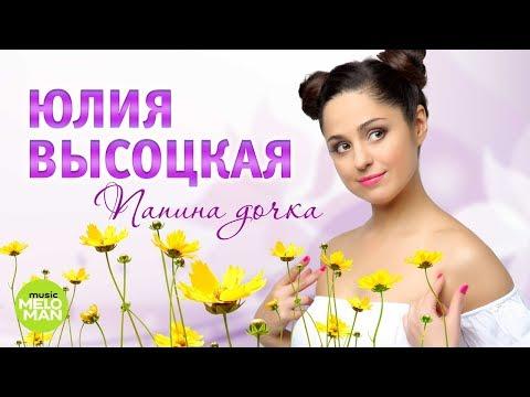 Юлия Высоцкая - Папина дочка