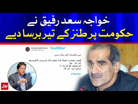 Khawaja Saad Rafique Slams PTI Govt