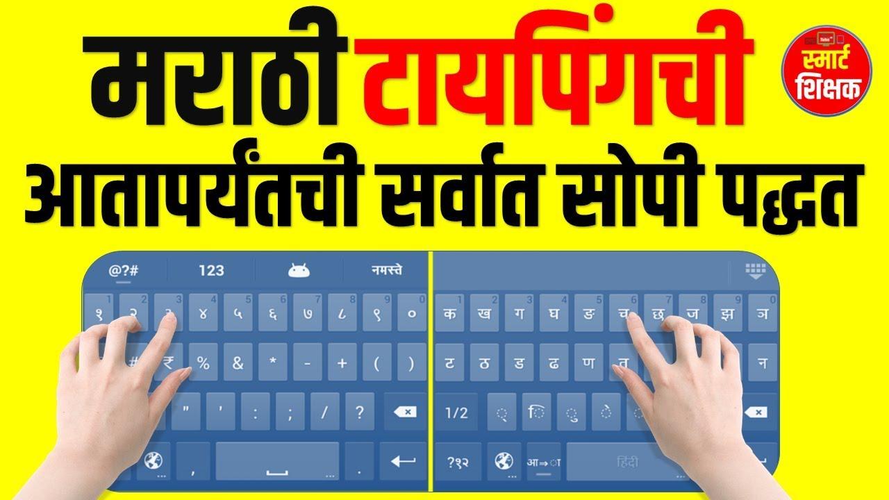 Marathi Typing- Simplest Way of Marathi Typing - मराठी टायपिंग सर्वात सोपे  कसे करावे
