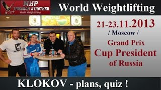 21-23.11.2013 (KLOKOV - plans, quiz) Grand Prix Cup of the President of Russia.