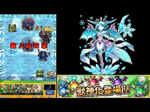 「LINE group事務2.0」, 背景: 水獸神龍【モンスト 怪物彈珠 Monster strike】