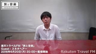 スネオヘアー(Guest) 旅と音楽Trailer 楽天トラベルFM【公式】