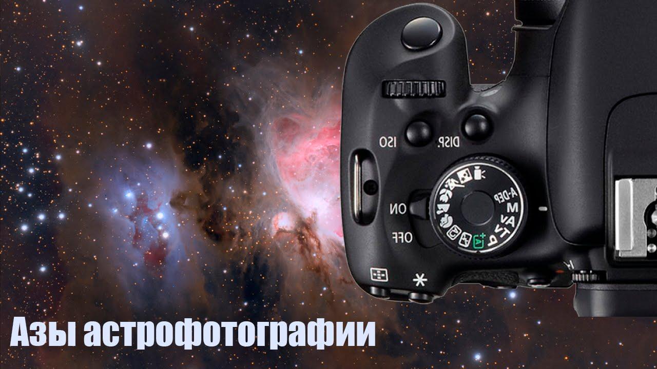 В наличии. Объектив: 70 мм. Фокусное расстояние: 300 мм. Полезное увеличение: 140х. Настольный для начинающих. Один из самых простых и компактных телескопов для детей. Всего 30 см в длину. Поместится на любом подоконнике и отлично подойдет для первого знакомства с астрономией. Цена: