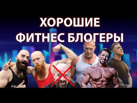 САМЫЕ ХОРОШИЕ ФИТНЕС БЛОГЕРЫ !