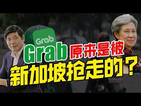 GRAB 被搬到新加坡的真相!陈昌富三代注定成功?10年怎样打造100亿市值【华人百科 EP11】