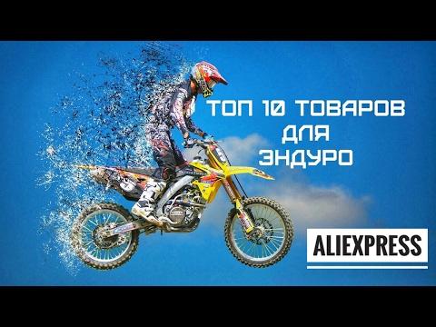 ТОП 10 товаров для ЭНДУРО с алиэкспресс!