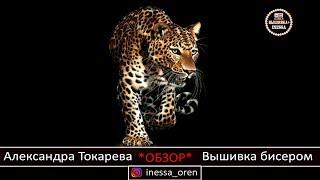 Леопард. Дизайнер  Александра Токарева. Вышивка бисером.