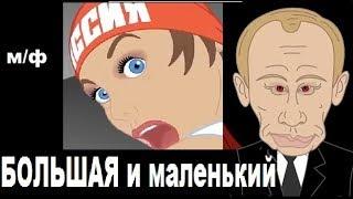 Маленький и Большая мультик про Путина и Россию