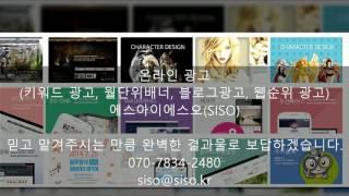 부산 홈페이지 제작 기업 SISO / 부산 바이럴 마케…