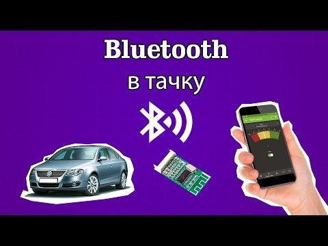 Устанавливаем Bluetooth в штатную автомагнитоллу. Bluetooth в любое авто.