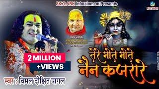 Tere Mote Mote Nain Kajrare || Superhit Kanhaiya Bhajan || Vimal Dixit