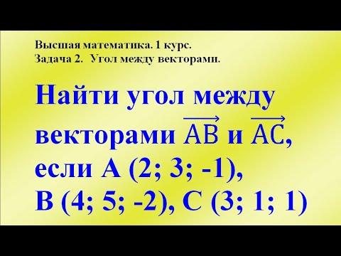 Как определяется угол между векторами