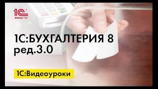 Настройка автоматического заполнения цены продажи в 1С:Бухгалтерии 8