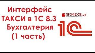 Интерфейс ТАКСИ в 1С 8.3 Бухгалтерия (1 часть)