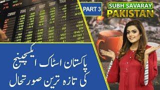 Pakistan Stock exchange latest Update | Subh Savaray Pakistan (Part 3) | 21 February 2020