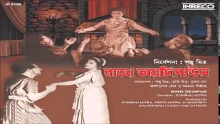 Sombhu Mitra & Tripti Mitra - Raja Oedipus