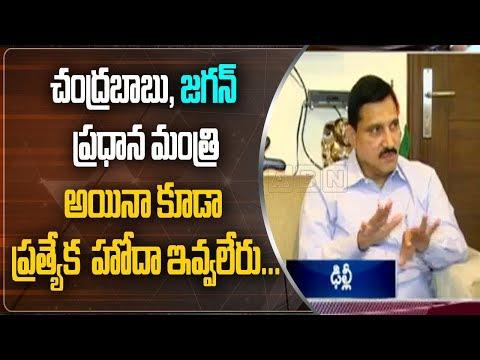 చంద్రబాబు, జగన్ ప్రధాన మంత్రి అయినా కూడా ప్రత్యేక హోదా  ఇవ్వలేరు... | ABN Telugu