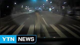 전국에서 무단횡단 교통사고 가장 많은 곳은? / YTN