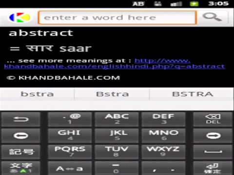 Java english to free download hindi dictionary phones for mobile
