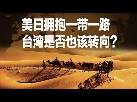 """海峡论谈:美日拥抱""""一带一路"""" 台湾是否也该转向?"""